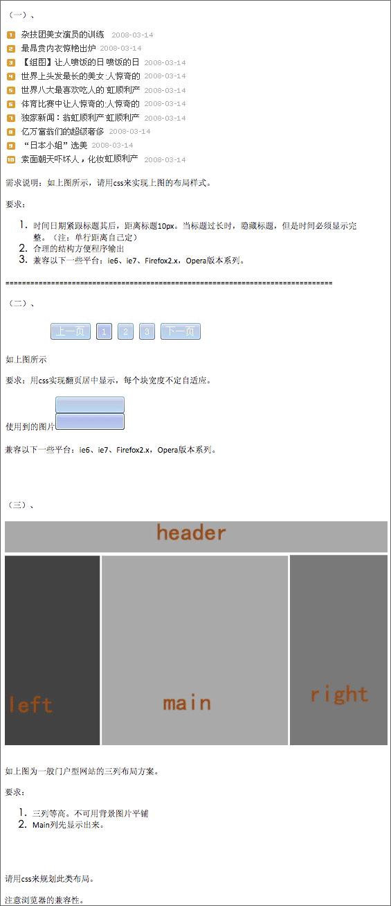 迅雷WEB前端面试题